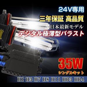 24V専用HIDキット hid リレーレス 35w 極薄型HIDキット H1 H3  H7 H8 H9 H11 HB4 HB3 三年保証 フォグランプ ヘッドライト|richgroupled
