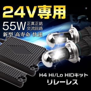 高品質24V専用H4 HID キット 10間簡単取付リレーレスタイプ 瞬間起動hid 55w HID本物ナノテク採用 極薄型HIDキット  H4Hi/Lo 三年保証 ヘッドライト|richgroupled