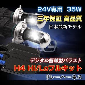 高品質24V専用H4 HID キット H4 hidライト 瞬間起動hid 35w 極薄型HIDキット  H4Hi/Lo リレーハーネスタイプ 三年保証 ヘッド|richgroupled