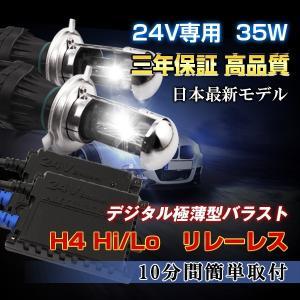 高品質24V専用H4 HID キット 10間簡単取付リレーレスタイプ 瞬間起動hid 35w極薄型HIDキット  H4Hi/Lo 三年保証 ヘッドライト|richgroupled