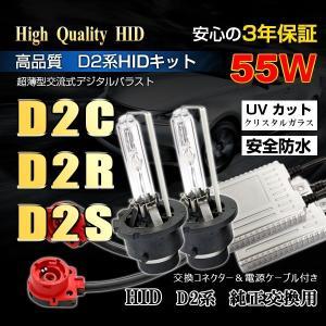 大光量リレーレスD2C D2R D2S HIDキット極薄55W/D2C(D2R/D2S) コンバージョンキット 金属固定台座)アダプター付|richgroupled