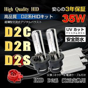 リレーレスD2C D2R D2S HIDキット極薄35W/D2C(D2R/D2S) コンバージョンキット/純正HID装着車の35W化)アダプター付|richgroupled
