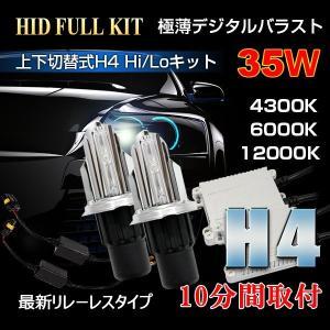 簡単取り付けリレーレスHID H4 HIDキット 35w HIDヘッドライト 本物ナノテク式35w極薄 H4Hi/Lo上下切替式HIDキット 三年保証|richgroupled