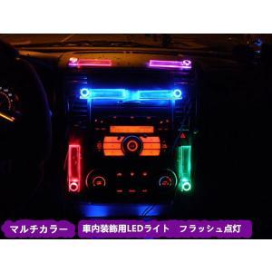 シガー電源 フロアライト ミックスLED 車内装飾用ライト 室内灯 richgroupled