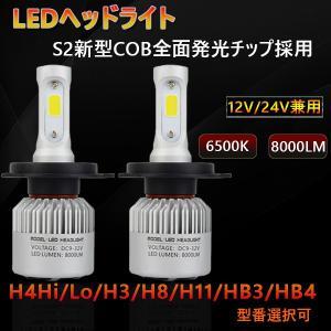12V/24V兼用H4Hi/Lo LEDヘッドライト 60W 8000LM/2本セット高輝度6500K内蔵モデル2面発光ホワイト|richgroupled