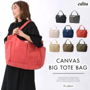 マザーズバッグ トートバッグ レディース 軽量 ファスナー付き 大きめ A4 ポケット ママ マザー ビッグ 大容量 かばん 出産祝い EDITA