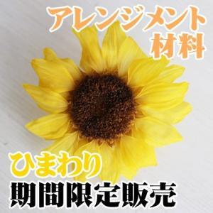 自家生産◆ひまわりのプリザーブドフラワー/黄色・金運/ヒマワリ・向日葵・プリザード/材料/花材|richild