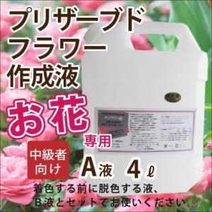 【送料無料】【中級向け】生のお花を枯れないお花にプリザーブドフラワー作成用 A液4L(B液とセットで使用してください) ◆取扱い説明書付【加工】|richild