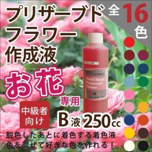 【中級向け】生のお花を枯れないお花にプリザーブドフラワー作成用 B液250cc全17色(A液とセットで使用してください)◆取扱い説明書付◆【保存】|richild