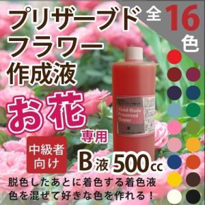【中級向け】生のお花を枯れないお花にプリザーブドフラワー作成用 B液500cc全17色(A液とセットで使用してください)◆取扱い説明書付◆【保存】|richild