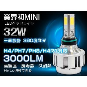 第三代 32W最新モデル3000LM 三面設計 MiNi バイク用LEDヘッドライト6000K  H4 H4R1 PH7 PH8 H/L 冷却ファン内蔵モデル 1年保証