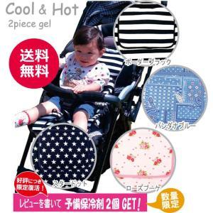 ベビーカーシート クッション 綿100% ひえぽかサポートクッション 保冷剤2個付き 送料無料