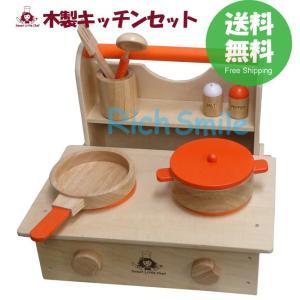 木製ままごと キッチン セット クッキング レンジ 送料無料 richsmile