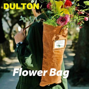 ダルトン フラワー バッグ FLOWER BAG dulton お花 フラワー アレンジメント 華道