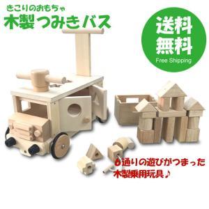 木製 手押し車 乗用玩具 きこりのおもちゃ つみきバス 木のおもちゃ 送料無料|richsmile