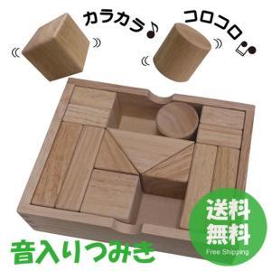 はじめての積み木 音入り 木箱付き つみき サウンドブロック 送料無料 richsmile