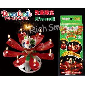 期間限定 X'mas用 ドリームキャンドルデラックス 10個セット 送料無料 インスタ パーティグッズ クリスマス イベント コース サプライズ 飲食店|richsmile
