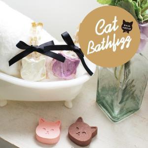 入浴剤 キャット バス フィズ 猫型 お風呂 プチギフト ご褒美 猫 にゃんこ リラックス 温泉 美容 プレゼント バスボム richsmile