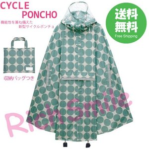 レインコート ポンチョ 自転車 サイクルポンチョ 収納バッグ付き グリーン|richsmile