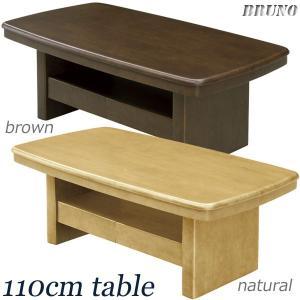 センターテーブル ローテーブル 幅110 木製 北欧 モダン|rick-store