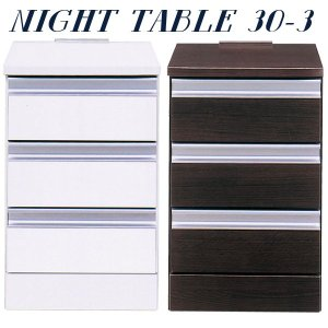 ナイトテーブル 幅30 3段 チェストタイプ コンセント付き 木製 完成品 国産|rick-store
