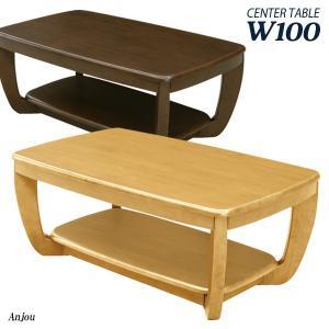 テーブル センターテーブル ローテーブル 幅100 棚付き 北欧 モダン 木製 選べる 2色|rick-store