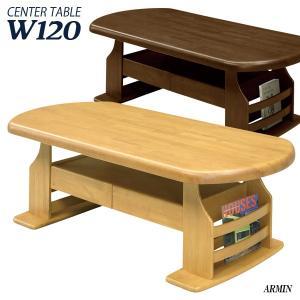 テーブル センターテーブル ローテーブル 幅120 楕円 オバール型 マガジンラック付き 棚付き 北欧 モダン 木製 選べる 2色|rick-store