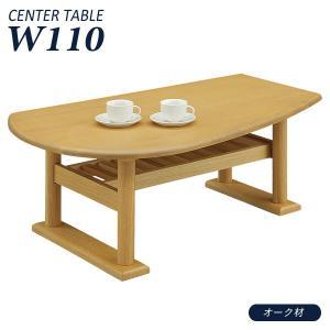テーブル センターテーブル ローテーブル 幅110 オーク材 棚付き 北欧 モダン ナチュラル 木製|rick-store