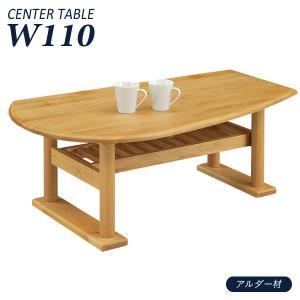 テーブル センターテーブル ローテーブル 幅110 アルダー材 棚付き 北欧 モダン ナチュラル 木製|rick-store