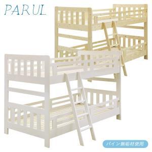 無垢 2段ベッド 二段ベッド フレームのみ すのこベッド シングル 選べる2色 低め はしご付き ベッドフレーム フレーム パイン 子供|rick-store