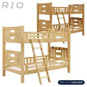 無垢 2段ベッド 二段ベッド フレームのみ すのこベッド シングル 選べる2色 はしご付き ベッドフレーム ラバーウッド 子供 子供部屋|rick-store