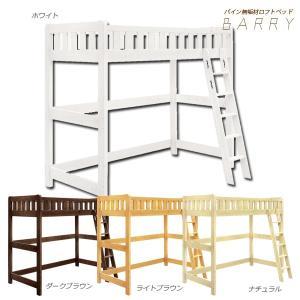 ロフトベッド フレームのみ シングル  選べる4色 無垢材 すのこベッド 高さ180 ロフト ハイタイプ 木製 はしご付き|rick-store