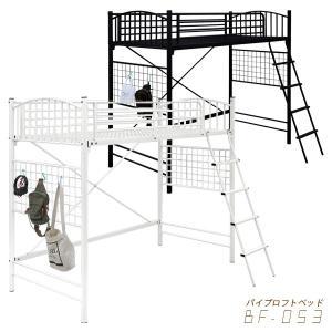 ロフトベッド パイプベッド シングル 選べる2色 高さ182 ロフト スチール はしご付き モダン|rick-store
