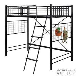 ロフトベッド パイプベッド シングル ブラック 高さ182 スチール はしご付き モダン|rick-store