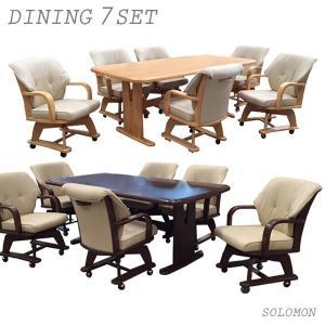 無垢 ダイニングテーブルセット 7点セット 6人掛け テーブル幅180 選べる2色 長方形 肘付き キャスター付き 回転チェア 座面 合成皮革 PVC rick-store