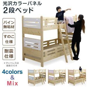 2段ベッド 二段ベッド シングル  フレームのみ パイン材 無垢 天然木 パネル 選べる4色 耐震 カントリー調 下段 2段階高さ調整 フック付き すのこベッド|rick-store