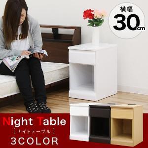 ナイトテーブル サイドテーブル 幅30cm オープン コンセント付き 収納付き 木製 完成品|rick-store
