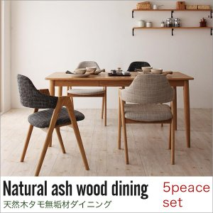 ダイニングテーブルセット 4人 5点 タモ 無垢 天然木 おしゃれ 木製 北欧 モダン|rick-store