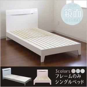ベッド シングル フレームのみ シングルベッド 鏡面 姫系 艶あり 光沢 かわいい|rick-store