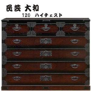 民芸 和風 和ダンス チェスト ハイチェスト 幅120 5段 栓 天然木 和モダン 大川家具 完成品 木製 日本製|rick-store