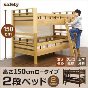 二段ベッド 頑丈 耐震 すのこベッド フレームのみ 高さ150cm ハシゴ付き 木製 ウォールナット オーク|rick-store
