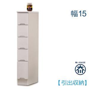 キッチンカウンター カウンターキッチン 幅15cm 引き出し 鏡面仕上 艶有り 光沢 スリム型 すきま 隙間収納 ホワイト 日本製 完成品|rick-store