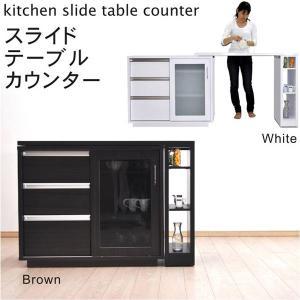 キッチンカウンター キッチン収納 幅120 奥行45 高さ87 両面カウンター スライド式 伸張 伸長 伸縮可能 キャスター付き 選べる 2色 北欧 モダン 完成品|rick-store