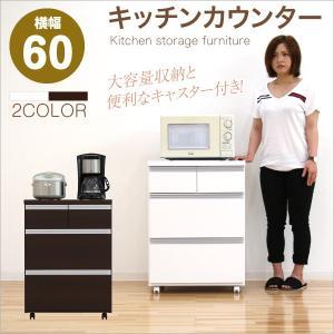 キッチンカウンター キッチン収納 幅60 引き出し スライドレール付き コンセント付き ワゴン キャスター付 選べる 2色 完成品 日本製|rick-store