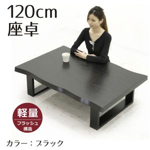 テーブル 座卓 ローテーブル 幅120cm 和風 浮造り仕上げ  なぐり加工|rick-store
