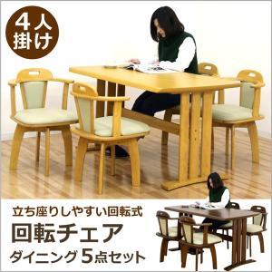 ダイニングテーブルセット 4人掛け 5点 北欧 モダン おしゃれ 長方形 人気|rick-store