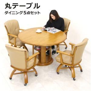 ダイニングテーブルセット 4人掛け 5点 丸テーブル 無垢 天然木 中棚付き 肘付き キャスター付き 回転チェアー|rick-store