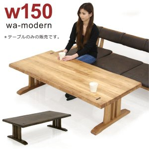 テーブル センターテーブル ローテーブル 幅150 和 和風 和モダン 無垢材 天然木 鋸目浮造り仕上げ 選べる 2色|rick-store