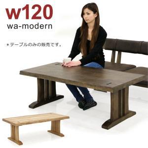 テーブル センターテーブル ローテーブル 幅120 和 和風 和モダン 無垢材 天然木 鋸目浮造り仕上げ 選べる 2色|rick-store