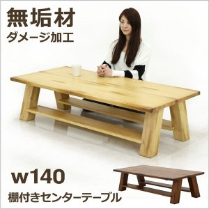 テーブル センターテーブル ローテーブル 幅140 棚付き 無垢 天然木 鋸目浮造り ダメージ加工仕上げ 和風 和モダン 和室 選べる 2色|rick-store